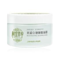 相宜本草 莹润亮泽睡眠面膜 135g(白茶)(免洗)