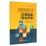 交通运输职业手册
