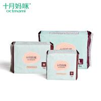 十月妈咪 产后孕妇专用卫生巾 月子产褥期卫生巾 产妇用品卫生纸