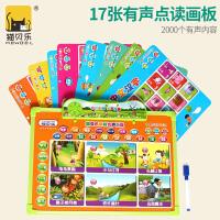 【满200-100】猫贝乐 婴幼儿有声画板 有声挂图识字卡电子发声语音 宝宝早教益智儿童玩具1-3-6岁 17合一画板