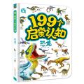 199个启蒙认知-恐龙