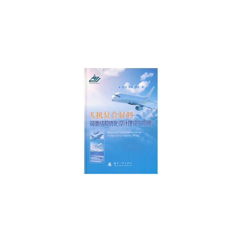 《飞机复合材料翼面结构优化设计理论与应用
