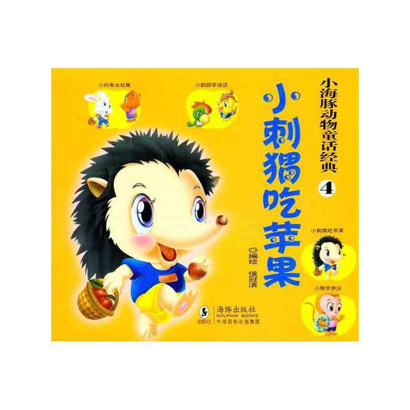 小海豚动物童话经典4:小刺猬吃苹果图片