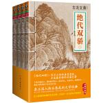 古龙文集・绝代双骄套装(共四册)