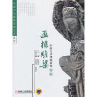 画栋雕梁 中国古代建筑装饰赏析 庄裕光 9787111408758