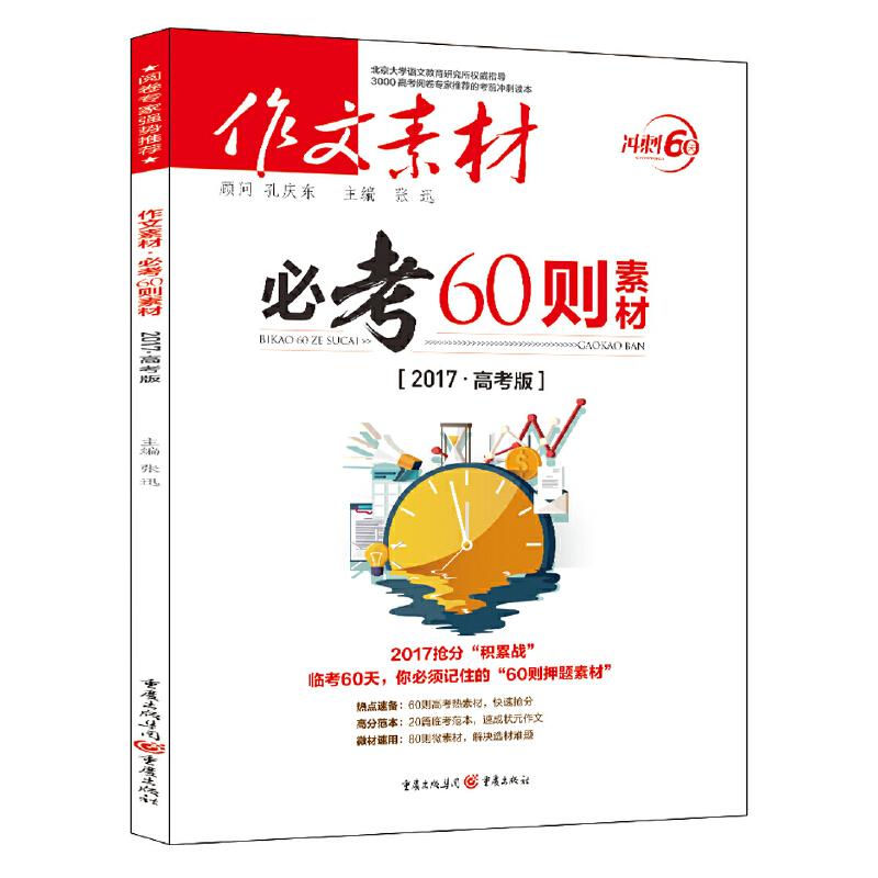 """作文素材必考60则素材(2017高考版)北京大学语文教育研究所专业指导,2017抢分""""积累战"""",临考60天,你必须记住的""""60则押题素材"""";速记60则热点素材的抓分点,征服阅卷者"""