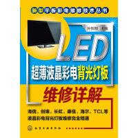 LED超薄液晶彩电背光灯板维修详解