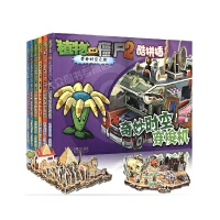 植物大战僵尸2奇妙时空之旅?酷拼插?套装全6册 3D立体酷玩拼图 编写组 编