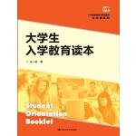 大学生入学教育读本(21世纪高职高专规划教材·公共课系列)