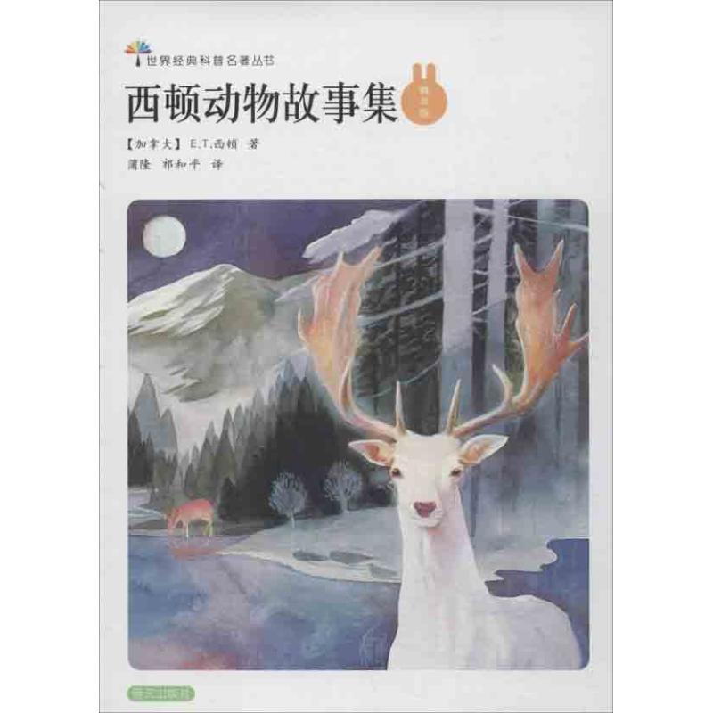 《西顿动物故事集(精华版)