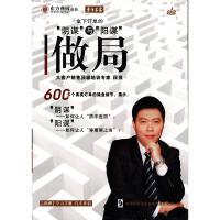 东方名家-做局(附赠学习手册 汽车伴侣)(12集4碟DVD)( 货号:10231138800)