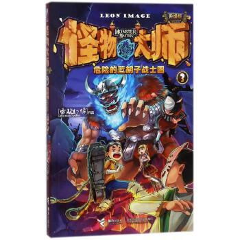 危险的蓝胡子战士国-怪物大师-3-升级版( 货号:754485427)