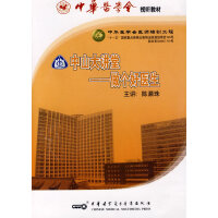 中山大讲堂-做个好医生(VCD)(软件)