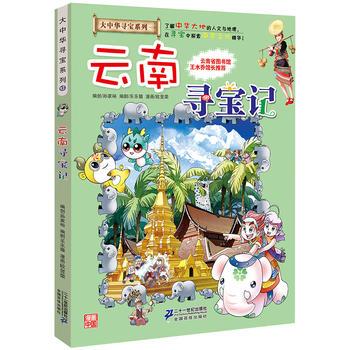 大中华寻宝系列13 云南寻宝记