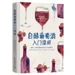 自酿葡萄酒入门指南:葡萄、水果及植物酿酒的工艺和配方