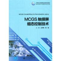 MCGS触摸屏组态控制技术