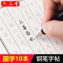 六品堂 10本装 钢笔练字帖成人行书套装 硬笔书法临摹练字贴行楷书学生国学经典