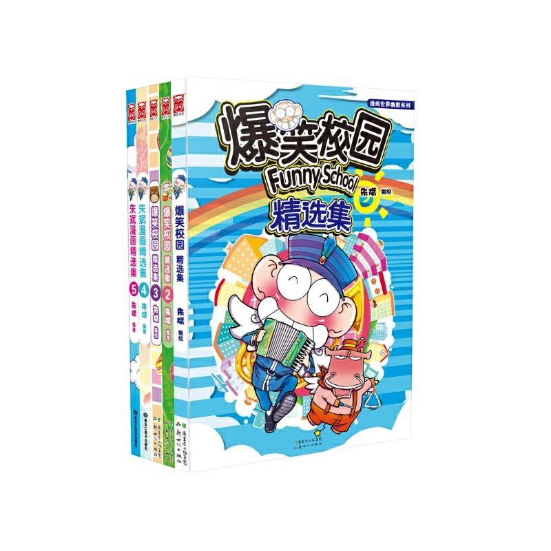 集1-5全集5册手机全套【新版】(朱斌漫画精漫画腐套装版腐网图片