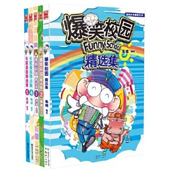 园精选集1-5套装5册全集全套(新版)(朱斌漫画精漫画的一天小学生图片