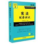 宪法配套测试:高校法学专业核心课程配套测试(第八版)