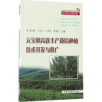 元宝枫高效丰产栽培种植技术开发与推广/全国林业生态建设与治理典型技术推介