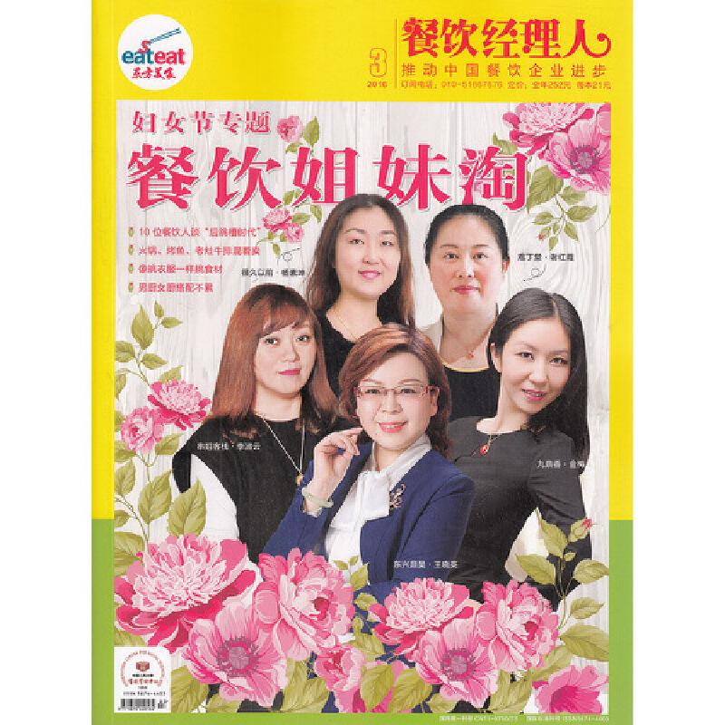 【东方妇女美食经理人杂志2016年3月餐饮节食物美福州创业人图片