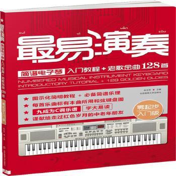 最易演奏-简谱电子琴入门教程 老歌金曲128首-零起步入门版