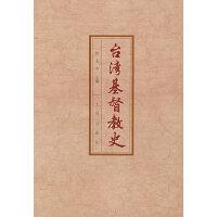 台湾基督教史