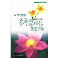 园艺百科05  四季香颂多年生草花风情万种