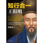 知行合一王阳明(1472-1529)(电子书)