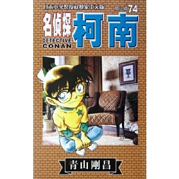 名侦探柯南(第8辑74)