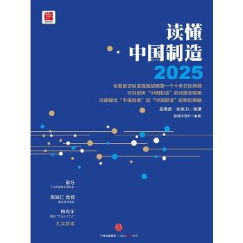 工业4.0:正在发生的未来(电子书)_当当-9518比