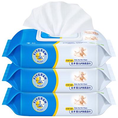 【当当自营】五羊 婴儿护肤柔湿巾PiPi专用80片×3包 儿童宝宝湿纸巾带盖