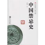 中国禁忌史