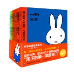 米菲双语绘本系列第一辑(全10册)