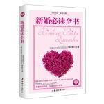 新婚必读全书(第二版)