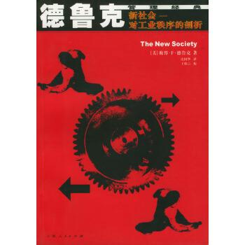 德鲁克管理经典――新社会对工业秩序的剖析