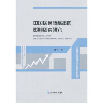 中国居民储蓄率的影响因素研究