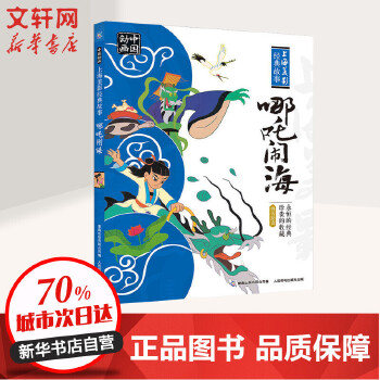 中国动画 上海美影经典故事 哪吒闹海
