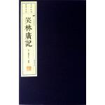 笑林广记(宣纸线装 一函两册 文华丛书系列)