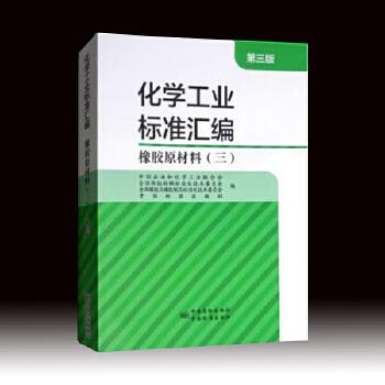 化学工业标准汇编  橡胶原材料(三)(第三版)