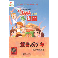 花儿朵朵唱祖国――2009快乐阳光《童歌会》电视大赛歌曲集 合唱篇