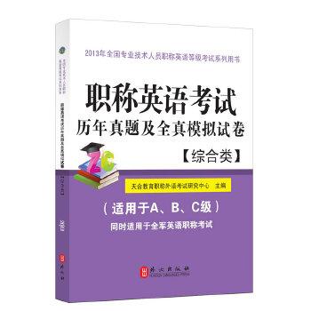 职称英语考试历年真题及全真模拟试卷(综合类)2013年版