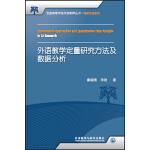 外语教学定量研究方法及数据分析(全国高等学校外语教师丛书.科研方法系列)