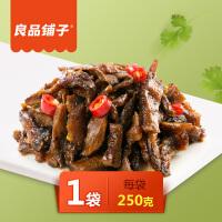 良品铺子素食麻辣香蕈鸡枞菌云南傣家特产野生菌真空包装250g