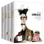 奥威尔作品集(小说精装四卷本)《动物农庄》《在鲸腹中》《狮子与独角兽》