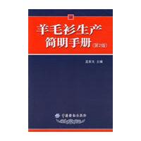 羊毛衫生产简明手册(第2版)