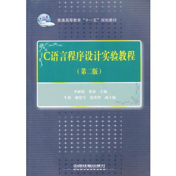 c语言程序设计实验教程(第二版) 李丽娟,张奋 9787113102586
