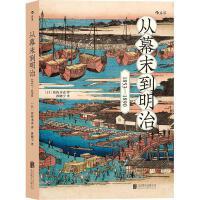 从幕末到明治:1853-1890 (日)佐佐木克 著;孙晓宁 译