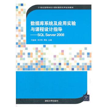 数据库系统及应用实验与课程设计指导
